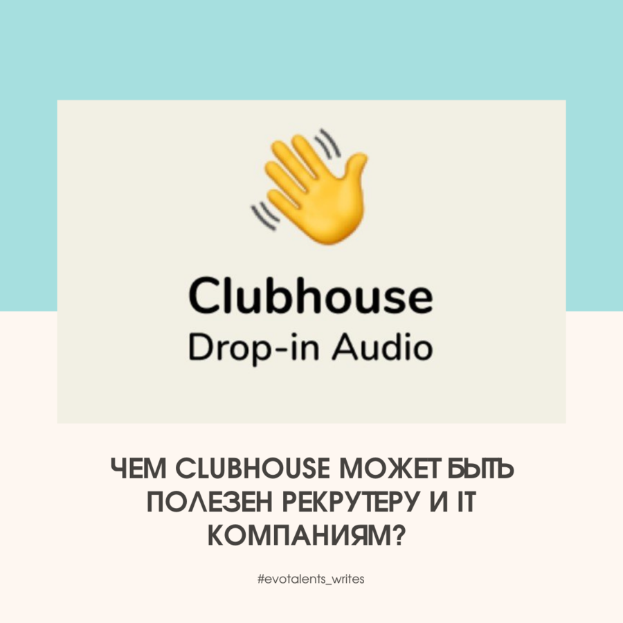 How can Clubhouse be useful for recruiters and IT companies?